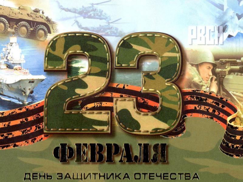 С 23 ФЕВРАЛЯ МУЖИКИ!